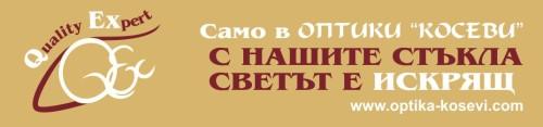 Optiki Kosevi 2-14 last bg
